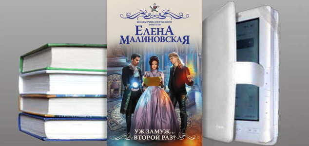Книга Елены Малиновской: Уж замуж… второй раз