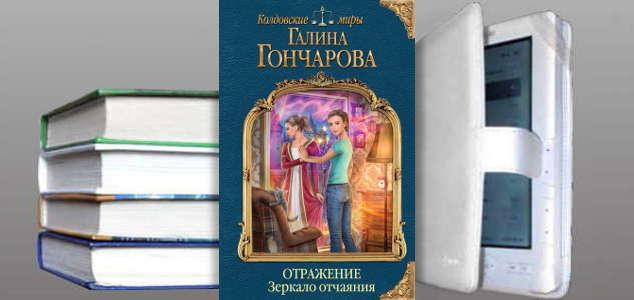 Книга Галины Гончаровой: Отражение. Зеркало отчаяния