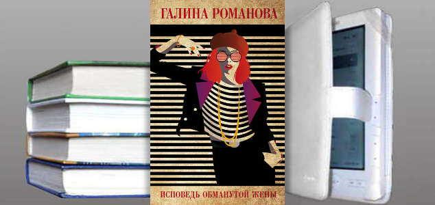 Книга Галины Романовой: Исповедь обманутой жены