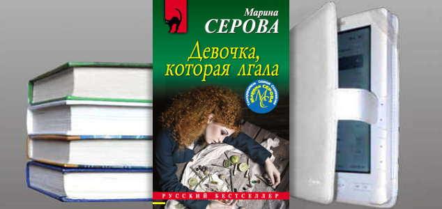 Книга Марины Серовой: Девочка, которая лгала