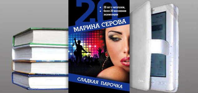 Марина Серова. Книга: Сладкая парочка