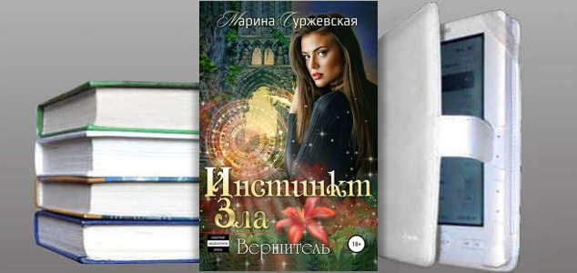 Книга Марины Суржевской: Инстинкт Зла. Вершитель