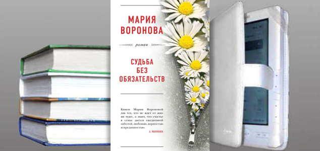 Книга Марии Вороновой: Судьба без обязательств