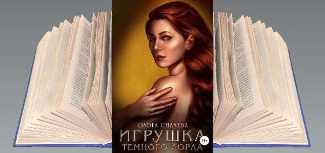Книга: Игрушка Темного Лорда