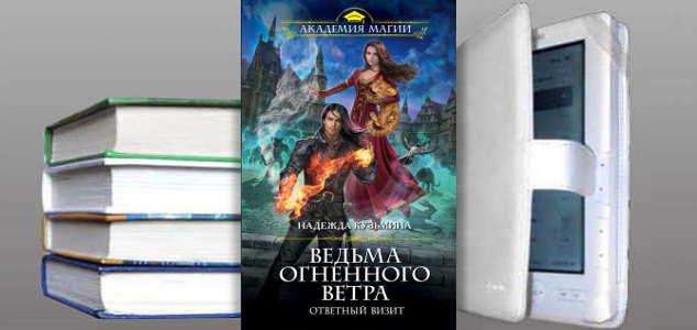 Книга Надежды Кузьминой: Ведьма огненного ветра. Ответный визит