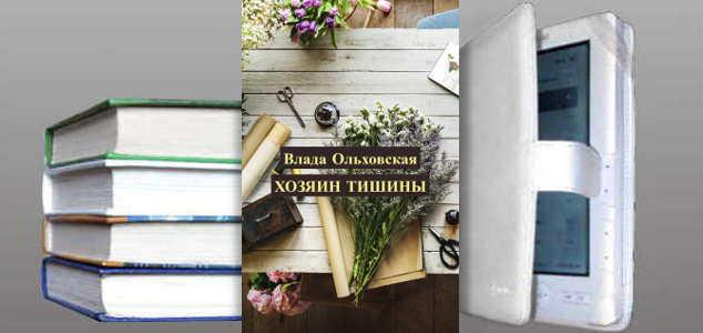 Книга Влады Ольховской: Хозяин тишины