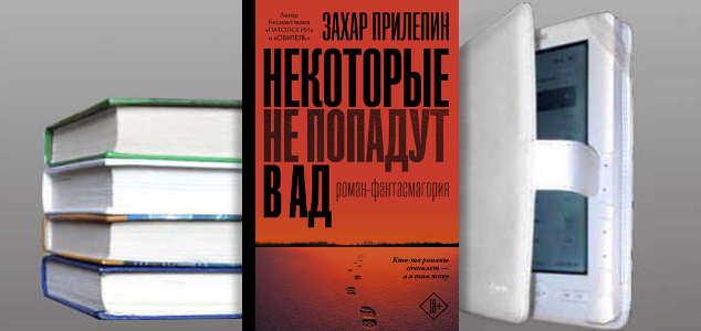 Книга Захара Прилепина: Некоторые не попадут в ад