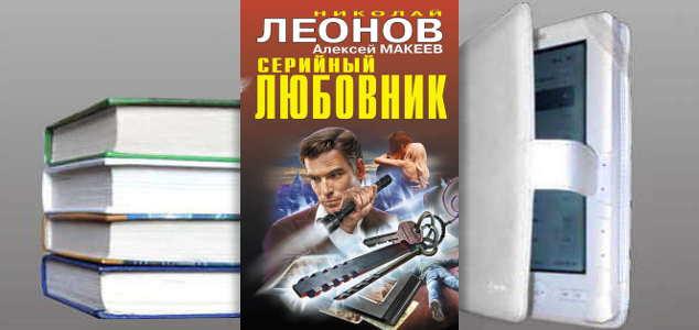 Книга Николая Леонова: Серийный любовник