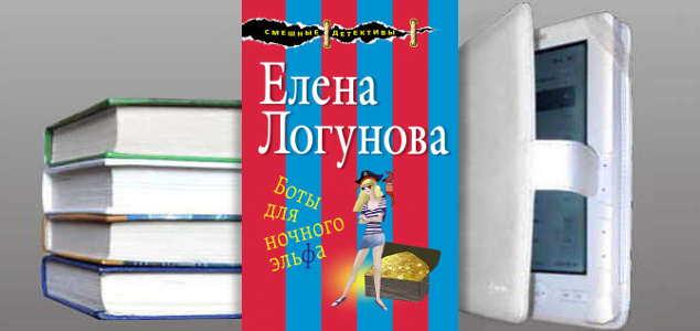 Книга Елены Логуновой: Боты для ночного эльфа