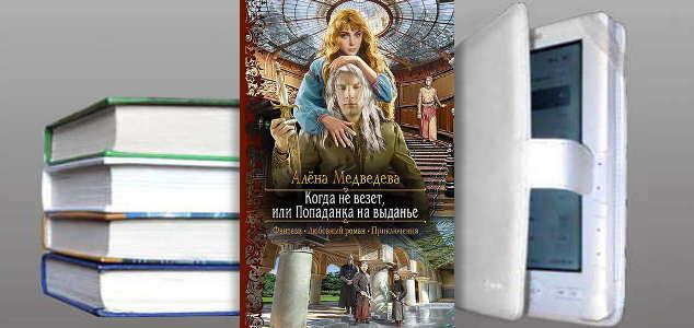 Книга Алены Медведевой: Когда повезло или Иномирянка замужем
