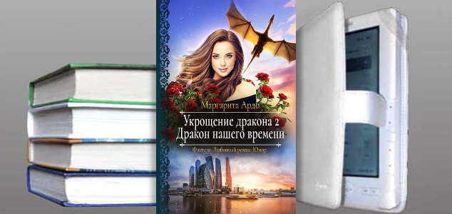 Книга Маргариты Ардо: Укрощение дракона 2. Дракон нашего времени
