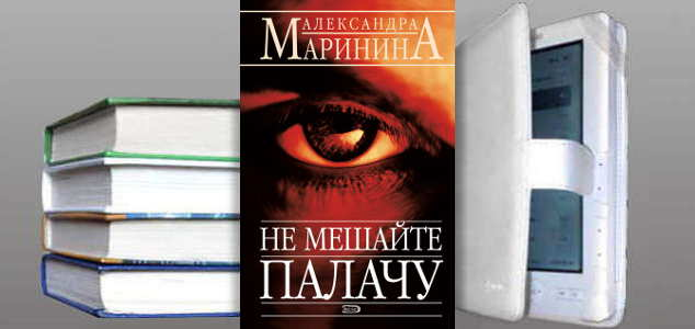 Книга Александры Марининой: Не мешайте палачу