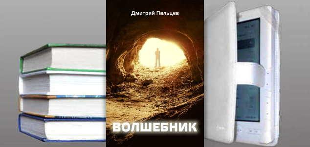 Книга Дмитрия Пальцева: Волшебник