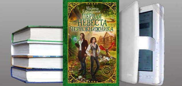 Книга Марины Ефиминюк: Первая невеста чернокнижника