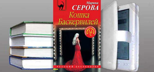 Книга Марины Серовой: Кошка Баскервиллей