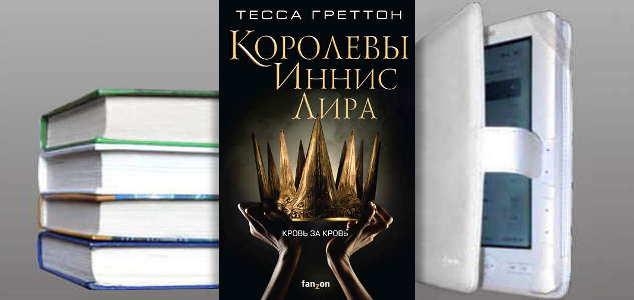 Книга Тессы Греттон: Королевы Иннис Лира