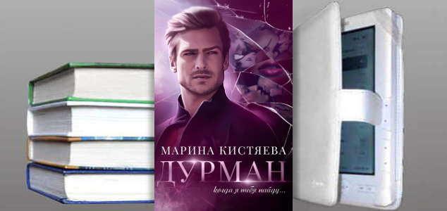 Книга Марины Кистяевой: Дурман