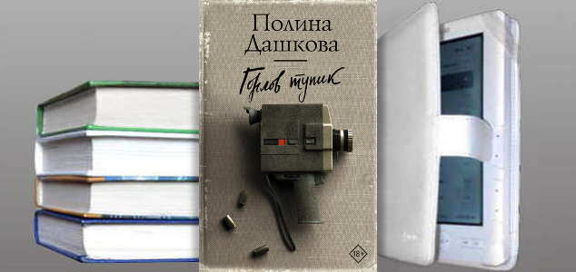 Книга Полины Дашковой: Горлов тупик