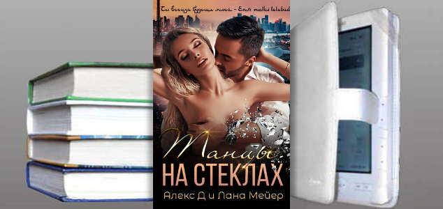 Книга Алекса Д: Танцы на стеклах