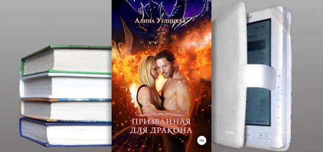 Книга Алины Углицкой: Призванная для Дракона