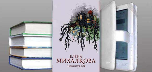 Книга Елены Михалковой: Самая хитрая рыба