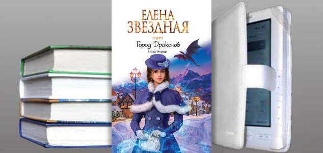 Книга Елены Звездной: Город драконов. Книга вторая