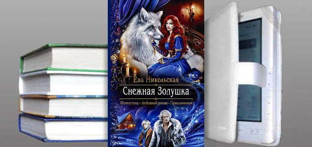 Книга Евы Никольской: Снежная Золушка