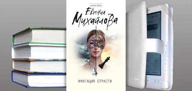 Книга Евгении Михайловой: Имитация страсти