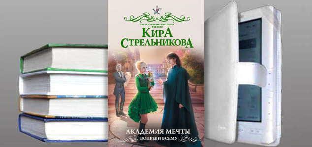 Книга Киры Стрельниковой: Академия мечты. Вопреки всему