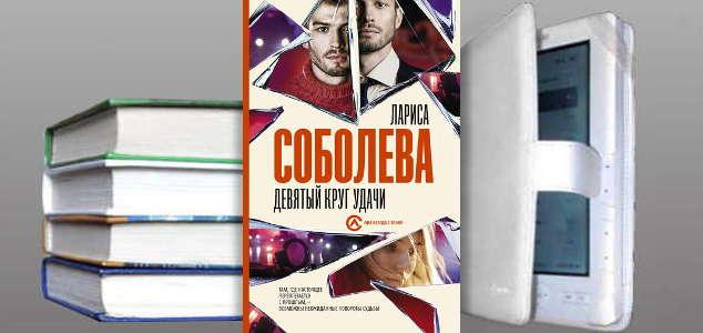 Книга Ларисы Соболевой: Девятый круг удачи
