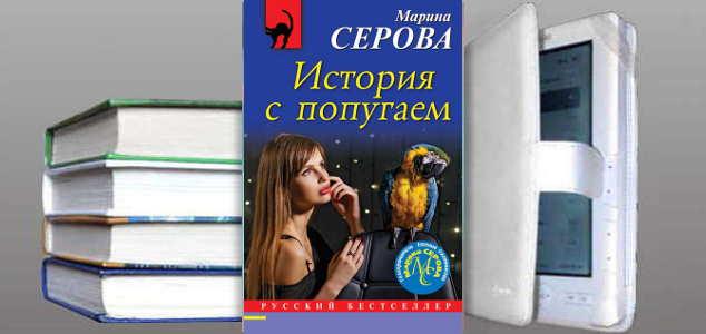 Книга Марины Серовой: История с попугаем