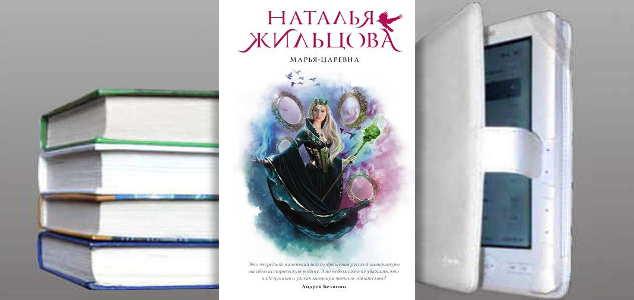 Книга Натальи Жильцовой: Марья-Царевна