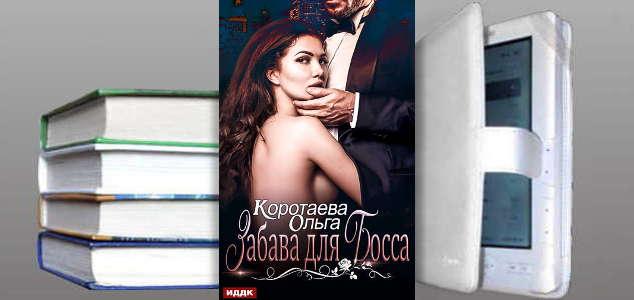 Книга Ольги Коротаевой: Забава для босса