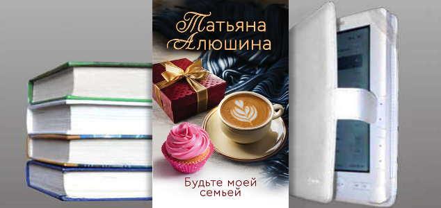 Книга Татьяны Алюшиной: Будьте моей семьей