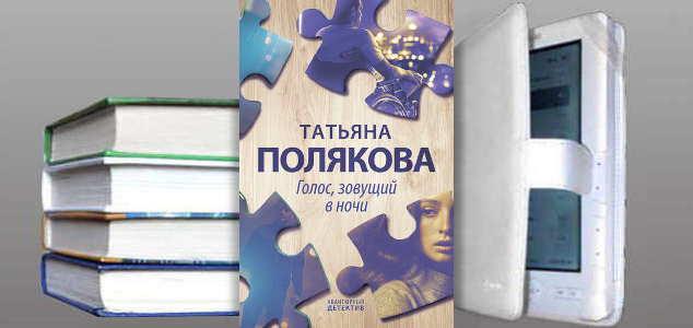 Книга Татьяны Поляковой: Голос, зовущий в ночи