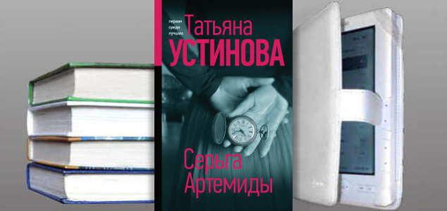 Книга Татьяны Устиновой: Серьга Артемиды