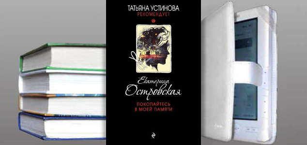 Книга Екатерины Островской: Покопайтесь в моей памяти