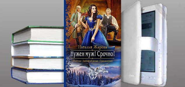 Книга Натальи Жаровой: Нужен муж! Срочно!