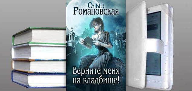 Книга Ольги Романовской: Верните меня на кладбище