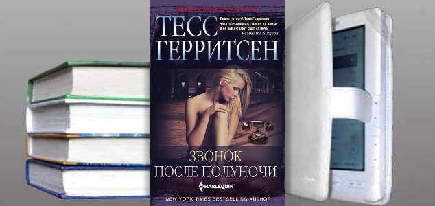 Книга Тесс Герритсен: Звонок после полуночи