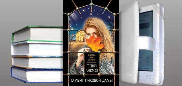 Книга Георгия Ланского: Гамбит пиковой дамы