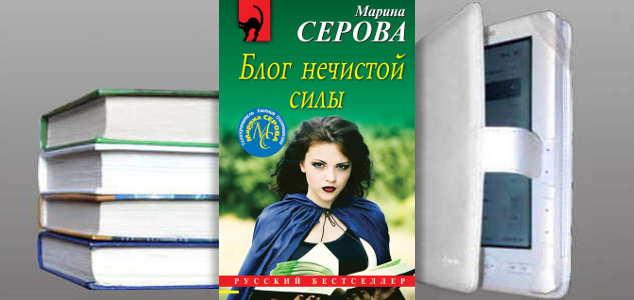Книга Марины Серовой: Блог нечистой силы