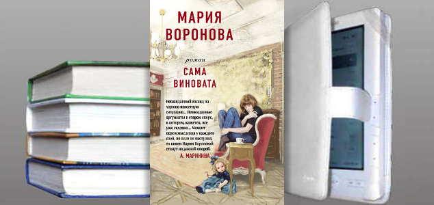 Книга Марии Вороновой: Сама виновата