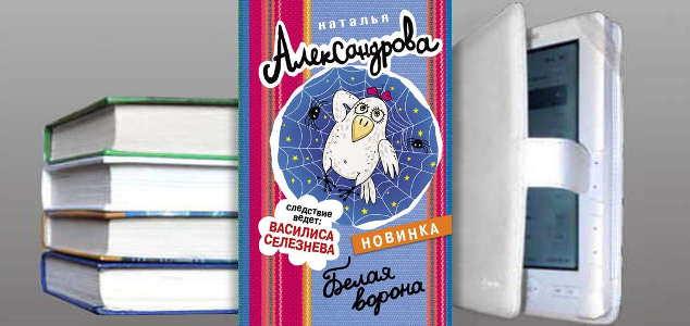 Книга Натальи Александровой: Белая ворона