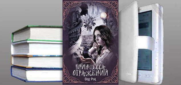 Книга Олега Роя: Принцесса отражений