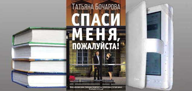 Книга Татьяны Бочаровой: Спаси меня, пожалуйста!