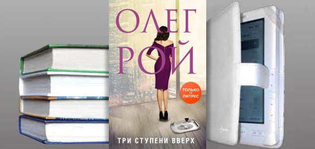 Книга Олега Роя: Три ступени вверх