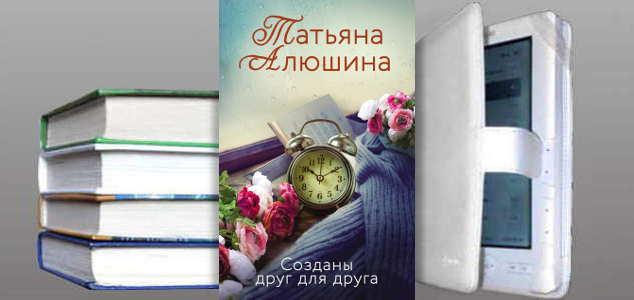 Книга Татьяны Алюшиной: Созданы друг для друга