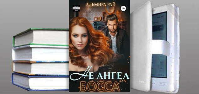 Книга Альмиры Рай: Не ангел для босса