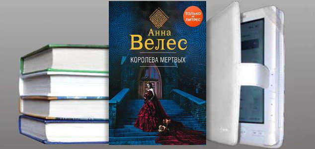 Книга Анны Велес: Королева мертвых